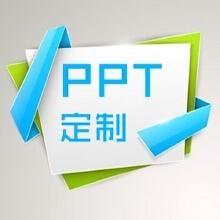 威客服务:[81099] 定制PPT