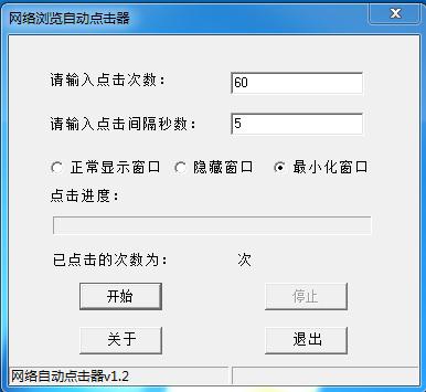 网络浏览自动点击器