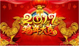 新年祝福语大全欣赏,新年怎么给朋友送祝福