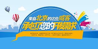 来自北京的这些威客 承包了您的开发需求
