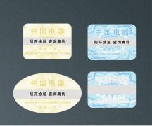 防伪标签设计技术分析,盘点市面上的防伪标签设计技术