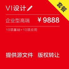 威客服务:[81360] VI设计