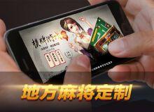 威客服务:[81802] 房卡游戏研发游戏软件开发跑的快江西手游开发转转红中游戏定制游戏源码制作开发