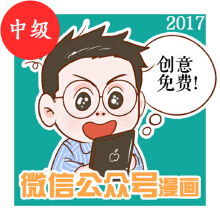 【中级定制】微信公众号漫画设计——特色服务!案例突出!