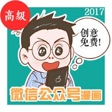 【高级定制】微信公众号漫画设计——特色服务!案例突出!