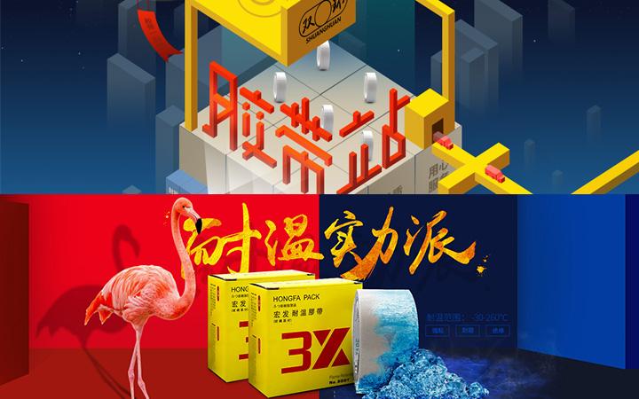 网站轮播海报banner设计 电商设计等