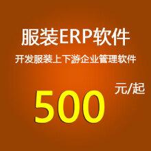 威客服务:[82070] 服装厂、染厂、织造厂ERP软件成品,服装门店系统,服装条码管理系统