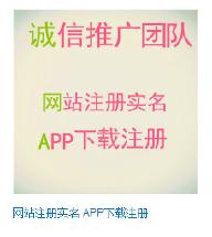 网站注册实名,APP下载注册APP下载注册实名绑卡APP 注册量app推广注册app