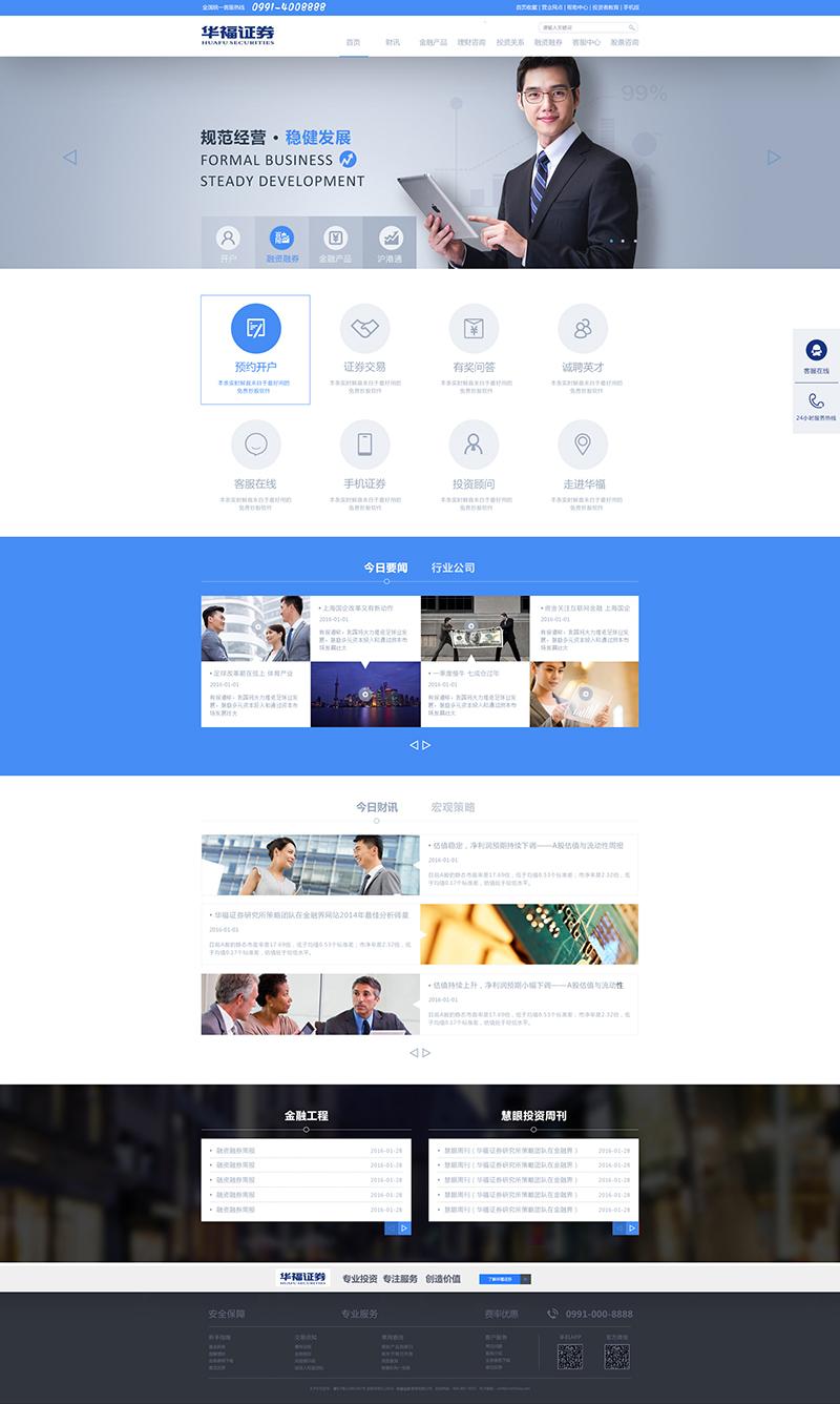 企业网站-华福证券
