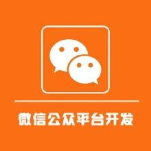 威客服务:[82417] 微信开发
