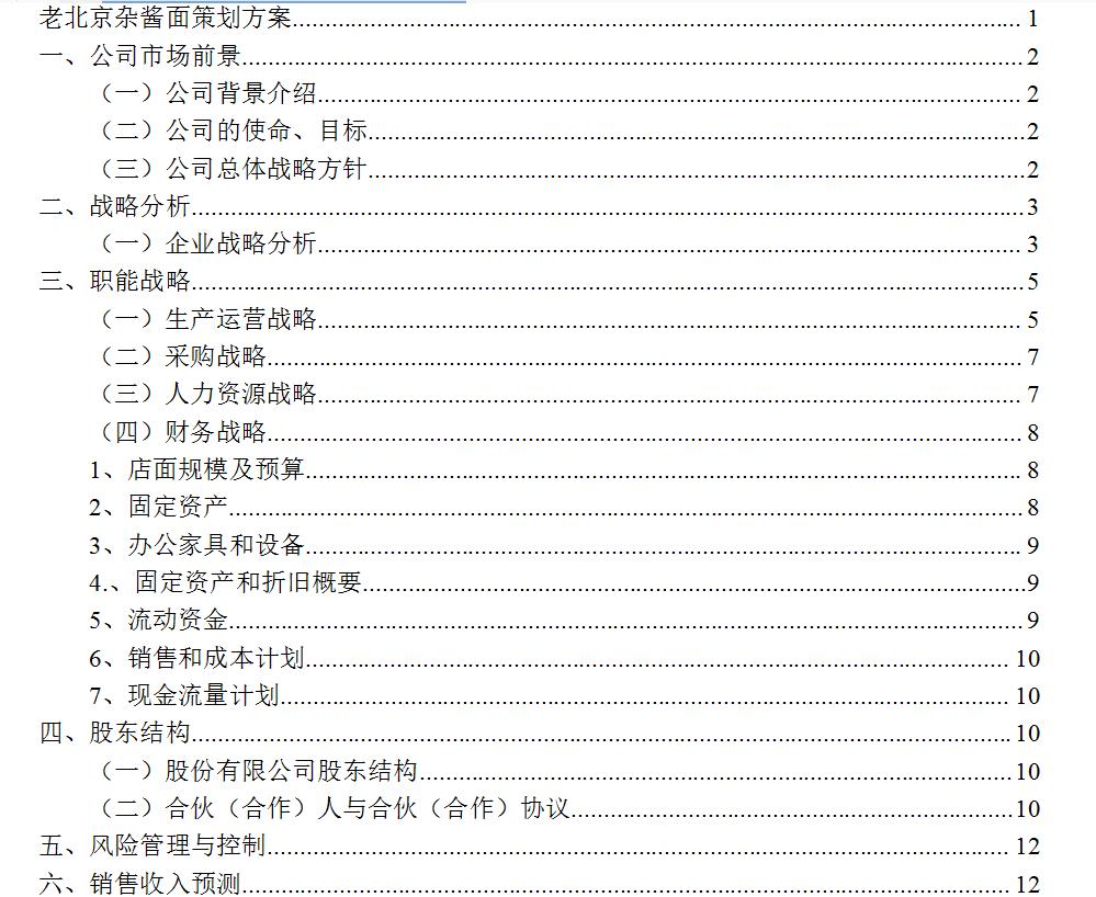 兰州老北京炸酱面策划