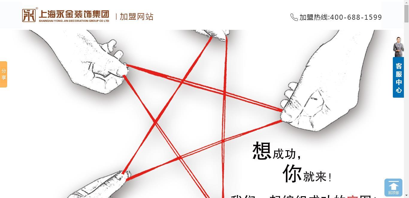 上海永金装饰集团