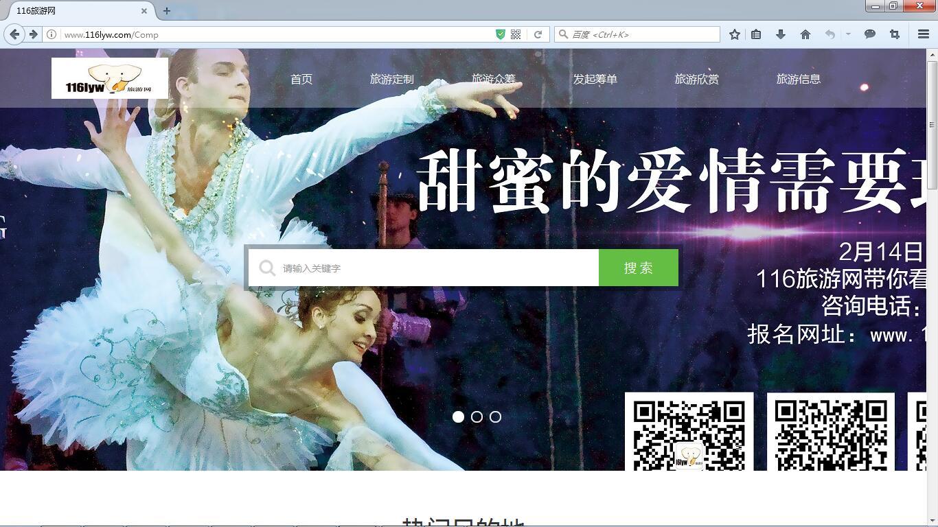 【凡享科技】www.116lyw.com   116旅游网PC站