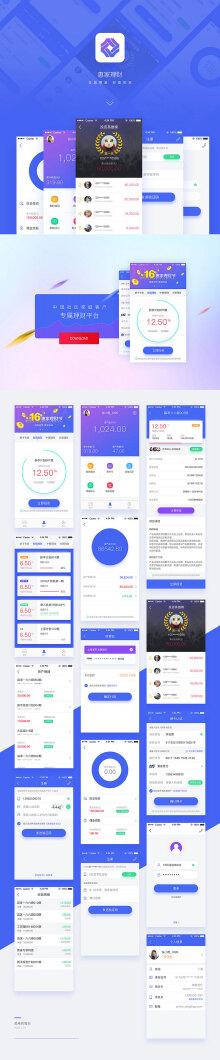 惠家理财app
