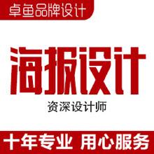 威客服务:[70233] 海报设计