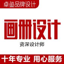 威客服务:[83053] 画册设计 宣传页设计