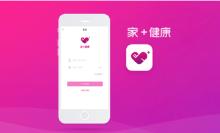 【健康医疗类APP】中西联-家+健康