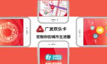 【生活服务类APP】广发银行广发欢乐卡