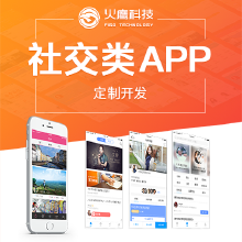 威客服务:[83388] 【火鹰APP开发】社交类app开发|聊天交友APP|社交互动
