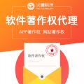【火鹰运营服务】软件著作权代理/APP著作权/网站著作权申请
