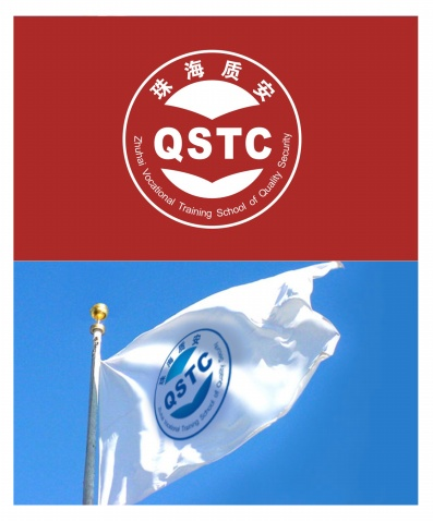 QSTC珠海质安