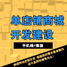威客服务:[83652] 定制开发单店铺移动商城网站(微信/手机版商城)
