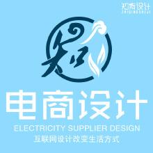 威客服务:[83986] 电商设计