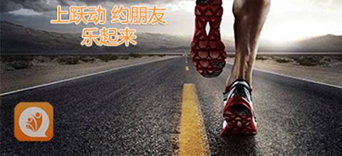 運動型app開發