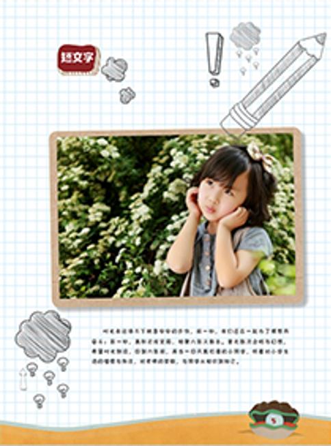 小学毕业纪念册