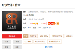 专业北京软件开发公司介绍,北京知名软件开发公司