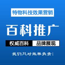 百度百科/360百科/搜狗百科/互动百科/百科创建/百科词条/百科