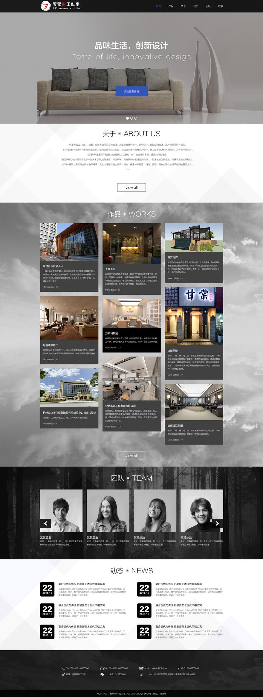 室内设计企业网站