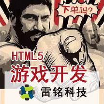 雷铭 H5游戏开发 h5小游戏设计 h5互动游戏 娱乐 试听游戏定制开发