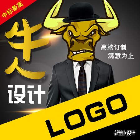 牛人设计总监 全网中标最高设计师操刀