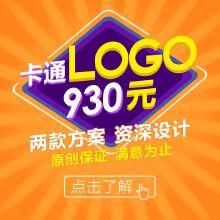 威客服务:[84933] 【友橙品牌设计】卡通LOGO设计2款方案
