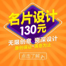 威客服务:[84939] 【友橙品牌设计】各行业名片设计