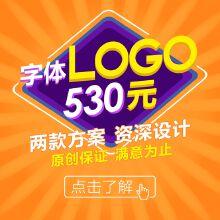 威客服务:[84931] 【友橙品牌设计】字体LOGO设计2款方案