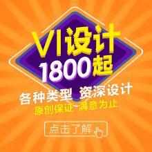 威客服务:[84938] 【友橙品牌设计】VI设计