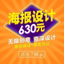威客服务:[84940] 【友橙品牌设计】创意海报设计