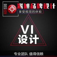 【VI设计】教育培训VI设计/公司Vi设计/餐饮VI设计/金融VI设计/食品VI设计,专业设计!