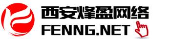 西安烽盈网络科技有限公司