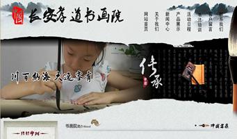 中国长安孝道书法院