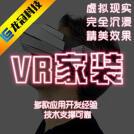 威客服务:[85394] VR虚拟现实家装解决方案,定制开发