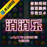 威客服务:[85378] 消消乐休闲手机游戏开发服务,消除类游戏定制开发