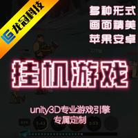 威客服务:[85380] 挂机游戏定制开发服务,放置游戏,休闲点击