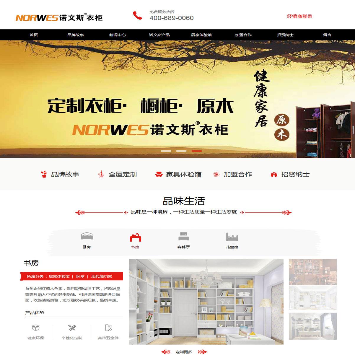 企业建站/网站二次开发/快速建站/模板开发/界面设计服务