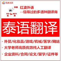 (大学老师执笔)泰语翻译合同/外贸/网站/工程法律文章翻译