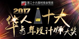 2017华人十大青年设计师大奖