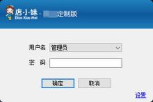 威客服务:[85688] 商铺会员系统(可对接微信公众号)