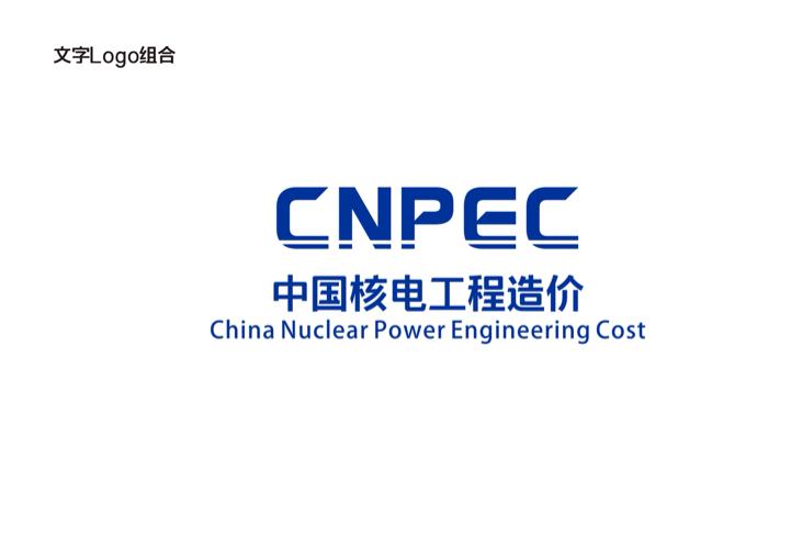 中國核電工程造價